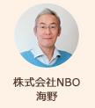 株式会社NBO海野