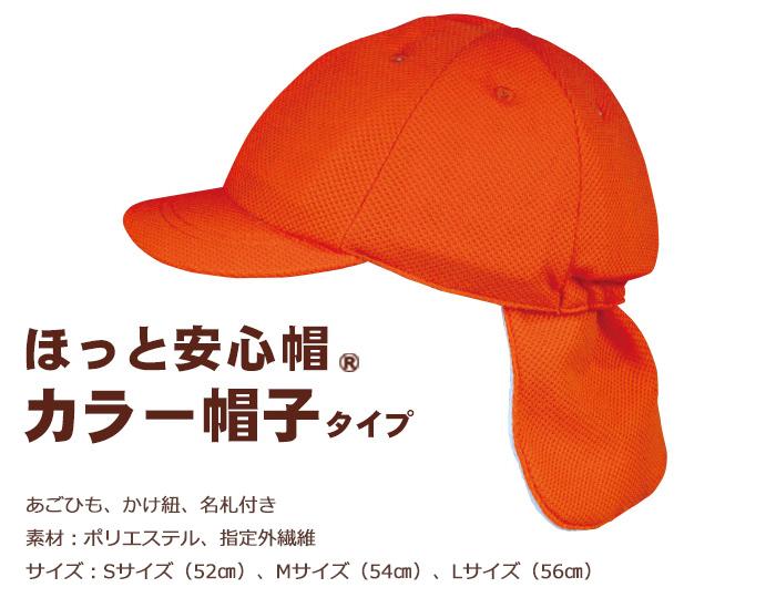 ほっと安心帽 カラー帽子タイプ