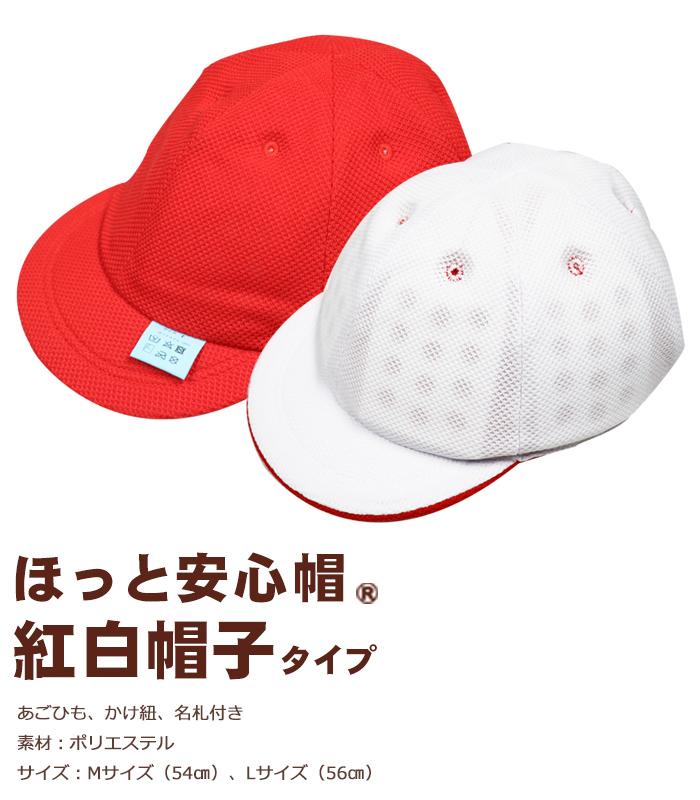 ほっと安心帽 紅白帽子タイプ