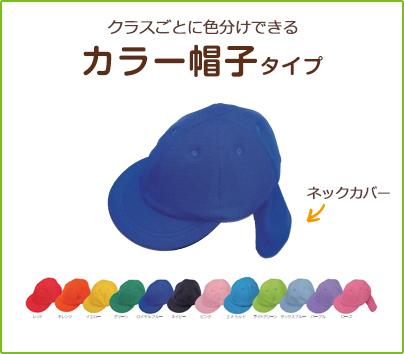 クラスごとに色分けできる!カラー帽子タイプ