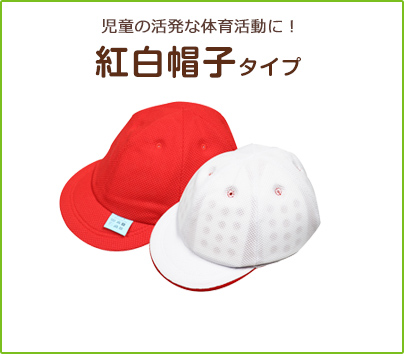 児童の活発な体育活動に!紅白帽子タイプ