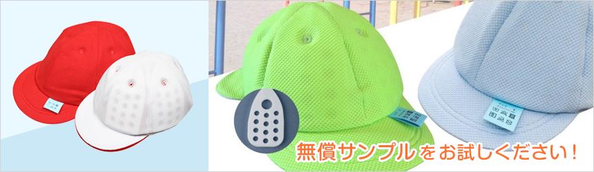 ほっと安心帽についてのお問い合わせ